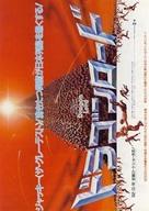 Dragon Lord - Japanese Movie Poster (xs thumbnail)