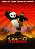 Kung Fu Panda - Armenian Movie Poster (xs thumbnail)