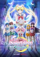 Sailor Moon Eternal - French Movie Poster (xs thumbnail)