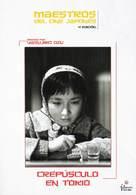Tôkyô boshoku - Spanish DVD cover (xs thumbnail)