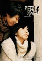 Kidari ajeossi - South Korean Movie Poster (xs thumbnail)