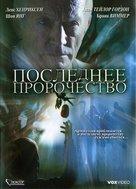 The Garden - Russian DVD cover (xs thumbnail)