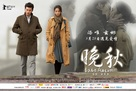 Late Autumn - Chinese Movie Poster (xs thumbnail)