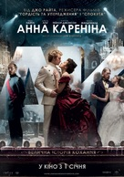 Anna Karenina - Ukrainian Movie Poster (xs thumbnail)