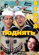 Anchors Aweigh - Russian DVD cover (xs thumbnail)