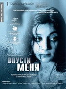 Låt den rätte komma in - Russian DVD cover (xs thumbnail)