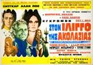 Histoires extraordinaires - Greek Movie Poster (xs thumbnail)
