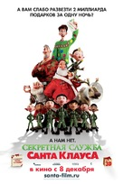 Arthur Christmas - Russian Movie Poster (xs thumbnail)
