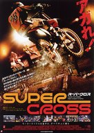 Supercross - Japanese Movie Poster (xs thumbnail)