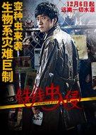Yeon-ga-si - Chinese Movie Poster (xs thumbnail)