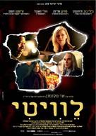 Levity - Israeli Movie Poster (xs thumbnail)