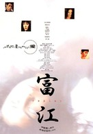 Tomie: Replay - Japanese Movie Poster (xs thumbnail)