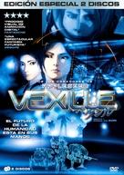 Bekushiru: 2077 Nihon sakoku - Spanish DVD cover (xs thumbnail)