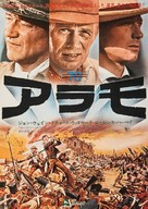 The Alamo - Japanese Movie Poster (xs thumbnail)