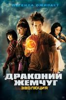 Dragonball Evolution - Russian Movie Poster (xs thumbnail)
