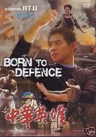 Zhong hua ying xiong - Hong Kong Movie Cover (xs thumbnail)