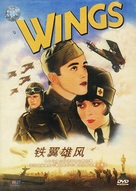 Wings - Chinese DVD cover (xs thumbnail)