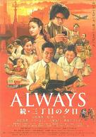 Always zoku san-chôme no yûhi - Japanese Movie Poster (xs thumbnail)