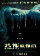 House of Wax - Chinese Movie Poster (xs thumbnail)