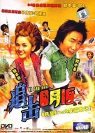 Hidden Heroes - Hong Kong poster (xs thumbnail)