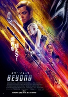 Star Trek Beyond - Japanese Movie Poster (xs thumbnail)