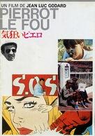Pierrot le fou - Japanese poster (xs thumbnail)