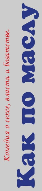 Butter - Russian Logo (xs thumbnail)