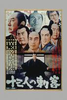 Juusan-nin no shikaku - Japanese Movie Poster (xs thumbnail)
