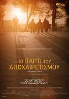 Mita Tova - Greek Movie Poster (xs thumbnail)
