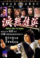 Ying xiong wei lei - Hong Kong Movie Cover (xs thumbnail)