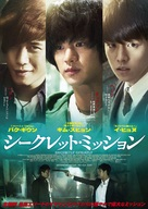 Secretly, Greatly - Japanese Movie Poster (xs thumbnail)