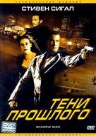 Shadow Man - Russian Movie Cover (xs thumbnail)