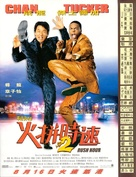 Rush Hour 2 - Hong Kong Movie Poster (xs thumbnail)