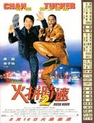 Rush Hour 2 - Hong Kong Movie Poster (xs thumbnail)