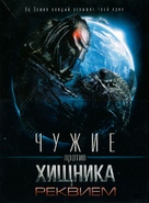 AVPR: Aliens vs Predator - Requiem - Russian Blu-Ray cover (xs thumbnail)