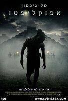 Apocalypto - Israeli Movie Poster (xs thumbnail)