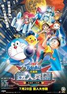 Eiga Doraemon Shin Nobita to tetsujin heidan: Habatake tenshitachi - Hong Kong Movie Poster (xs thumbnail)