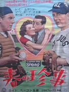 It Happens Every Spring - Japanese Movie Poster (xs thumbnail)