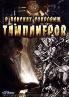 Tempelriddernes skat - Ukrainian DVD cover (xs thumbnail)