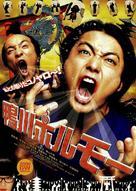 Kamogawa horumô - Japanese Movie Poster (xs thumbnail)