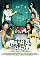 Gang chanee kap ee-aep - Thai poster (xs thumbnail)