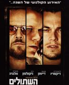 The Departed - Israeli Movie Poster (xs thumbnail)