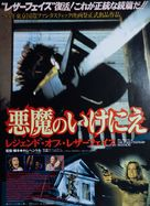 The Return of the Texas Chainsaw Massacre - Japanese Movie Poster (xs thumbnail)