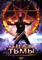 Credo - Russian DVD cover (xs thumbnail)