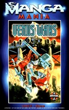 Vinasu senki - French VHS movie cover (xs thumbnail)