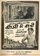 Jhansi Ki Rani - Indian Movie Poster (xs thumbnail)