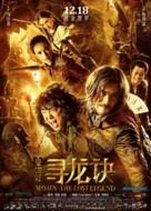 The Ghouls - Chinese Movie Poster (xs thumbnail)