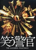 Warau keikan - Japanese Movie Poster (xs thumbnail)