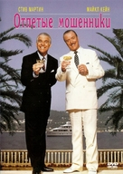 Dirty Rotten Scoundrels - Russian DVD movie cover (xs thumbnail)