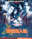Gen X Cops - Hong Kong Movie Poster (xs thumbnail)